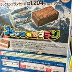 ブラックモンブラン好き歓喜!クリスマス限定でブラックモンブランケーキがローソンで販売!