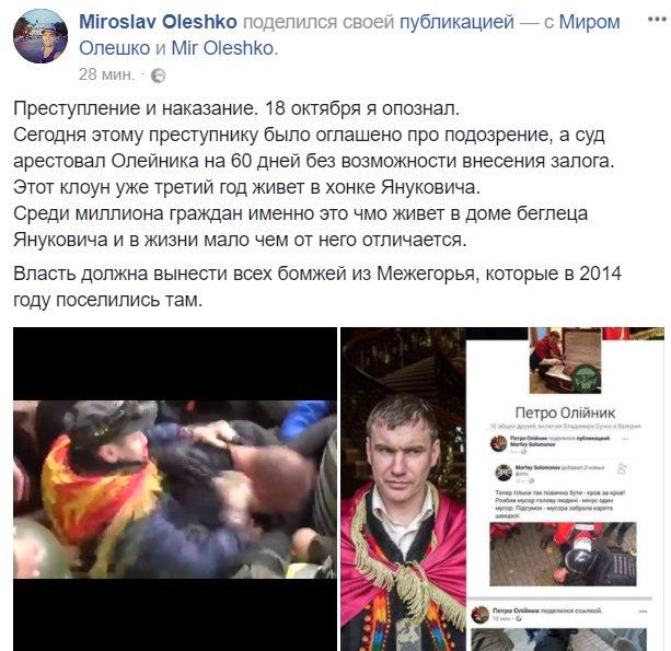Суд арестовал Олийника, причастного к избиению полицейского во время столкновений возле Рады 17 октября, - Геращенко - Цензор.НЕТ 616