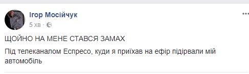 Депутат Мосийчук ранен во время взрыва возле телеканала Еспресо ТВ - Цензор.НЕТ 2554