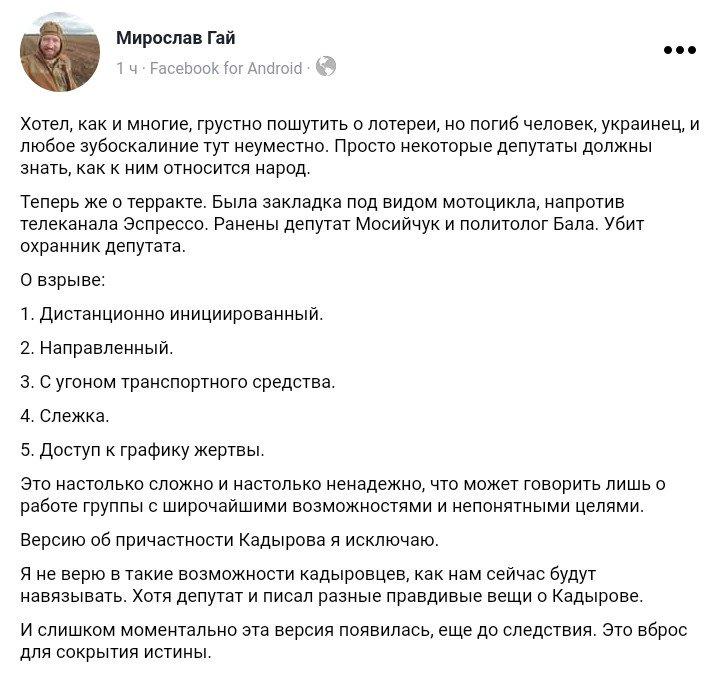 Покушение на Мосийчука: Политтехнолог Бала находится в очень тяжелом состоянии, повреждены легкие и печень, - Ляшко - Цензор.НЕТ 8478