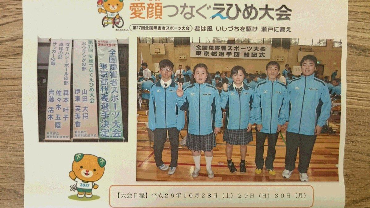 東京都立港特別支援学校 on Twit...