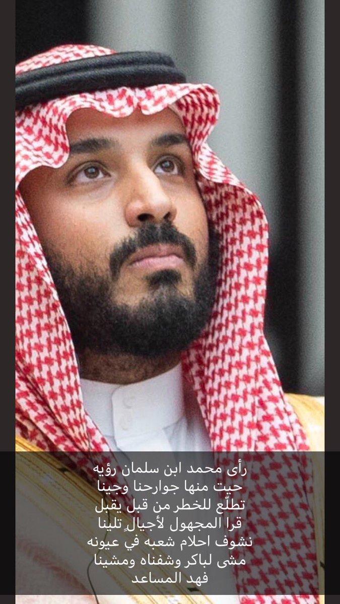 فخرنا وعزنا محمد بن سلمان Mbsfans1 Twitter