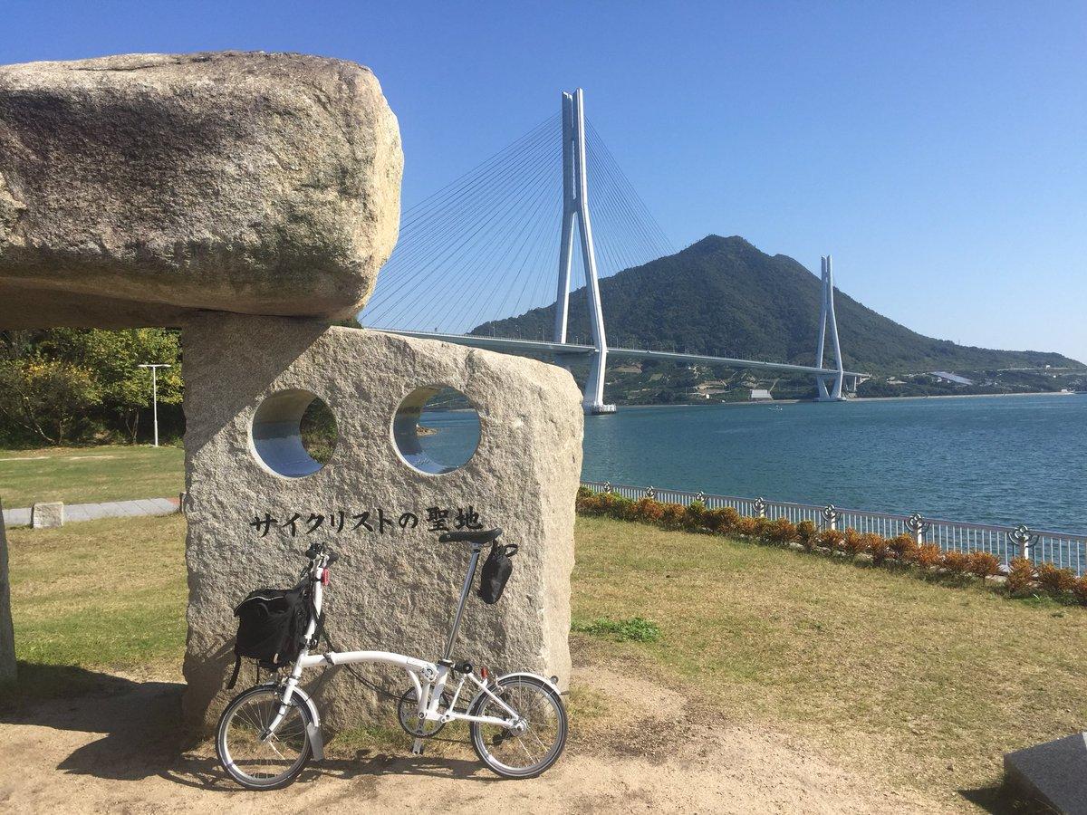 サイクリスト の 聖地