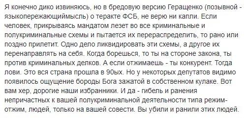 """""""Мы давно забыли о его существовании"""", - Кадыров о покушении на Мосийчука - Цензор.НЕТ 9694"""