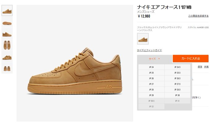 "newest 5bb8a 3eb06 ナイキ エア フォース 1 ロー 07 エレベート ""ウィート フラックス"" (NIKE AIR FORCE 1 LOW 07 LV8  ""Wheat Flax"")  AA4061-200"
