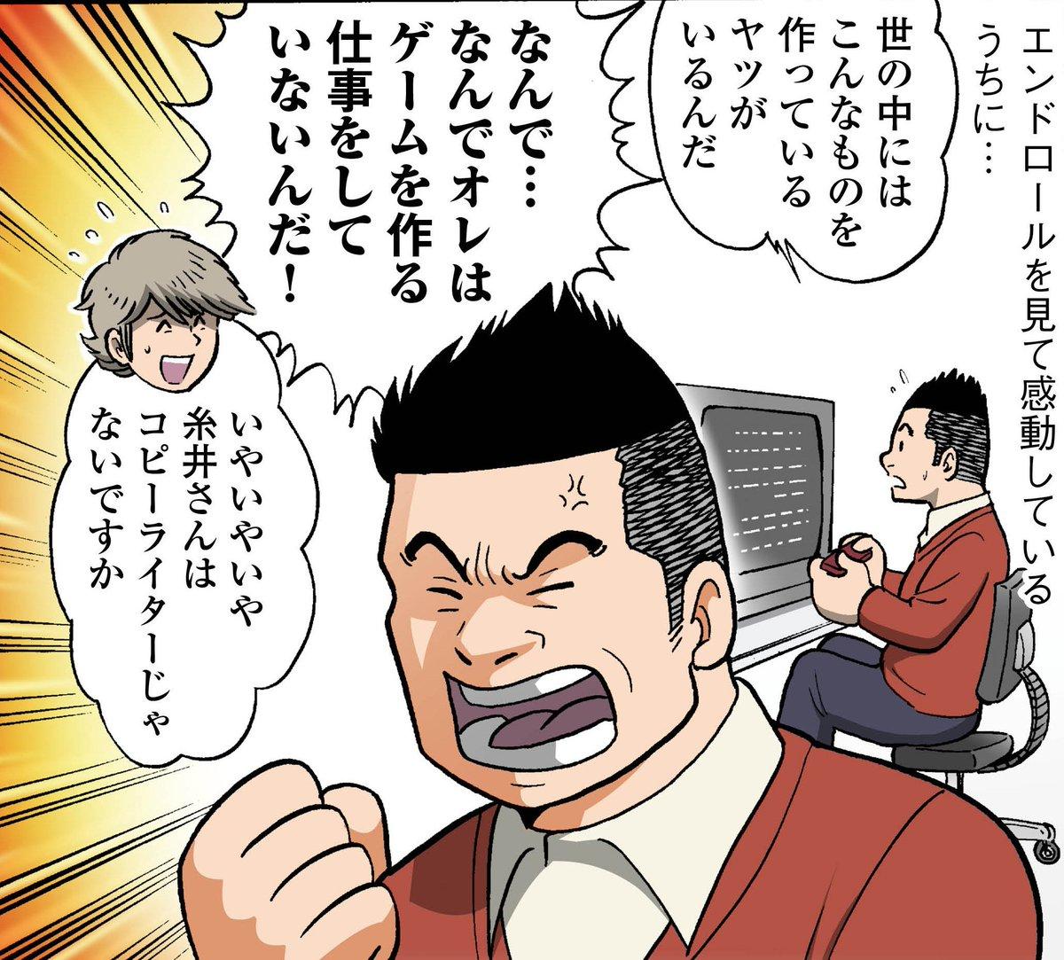 【田中圭一連載『MOTHER』編】任天堂を動かした、糸井重里の熱意「なぜ俺はゲームを作ってない!」――本職の「言葉」、岩田聡の「突破力」が生んだ、後世語り継がれる傑作 news.denfaminicogamer.jp/manga/171026