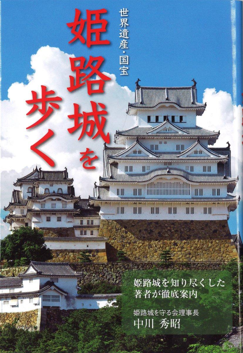 FGOはしていないのですが、聖地巡礼するマスターもいらっしゃるのでしょうか?よろしければ、姫路城を攻略しに兵庫県まで来ませんか……?弊社の『姫路城を歩く』はお役に立つかと思いますので、お供にぜひ。