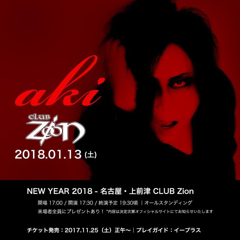 aki - Twitter