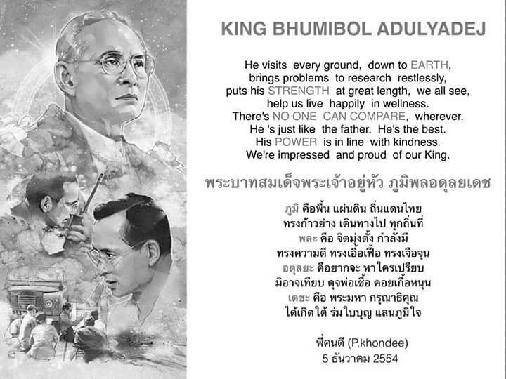 #คิดถึงพ่อ   #KingRama9  #KingBhumibol h...
