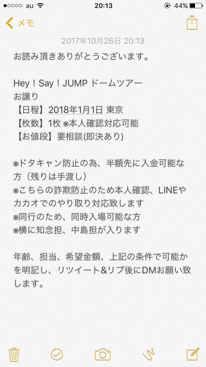 取り引き垢 On Twitter Hey Say Jump ドームツアー お譲り 日程