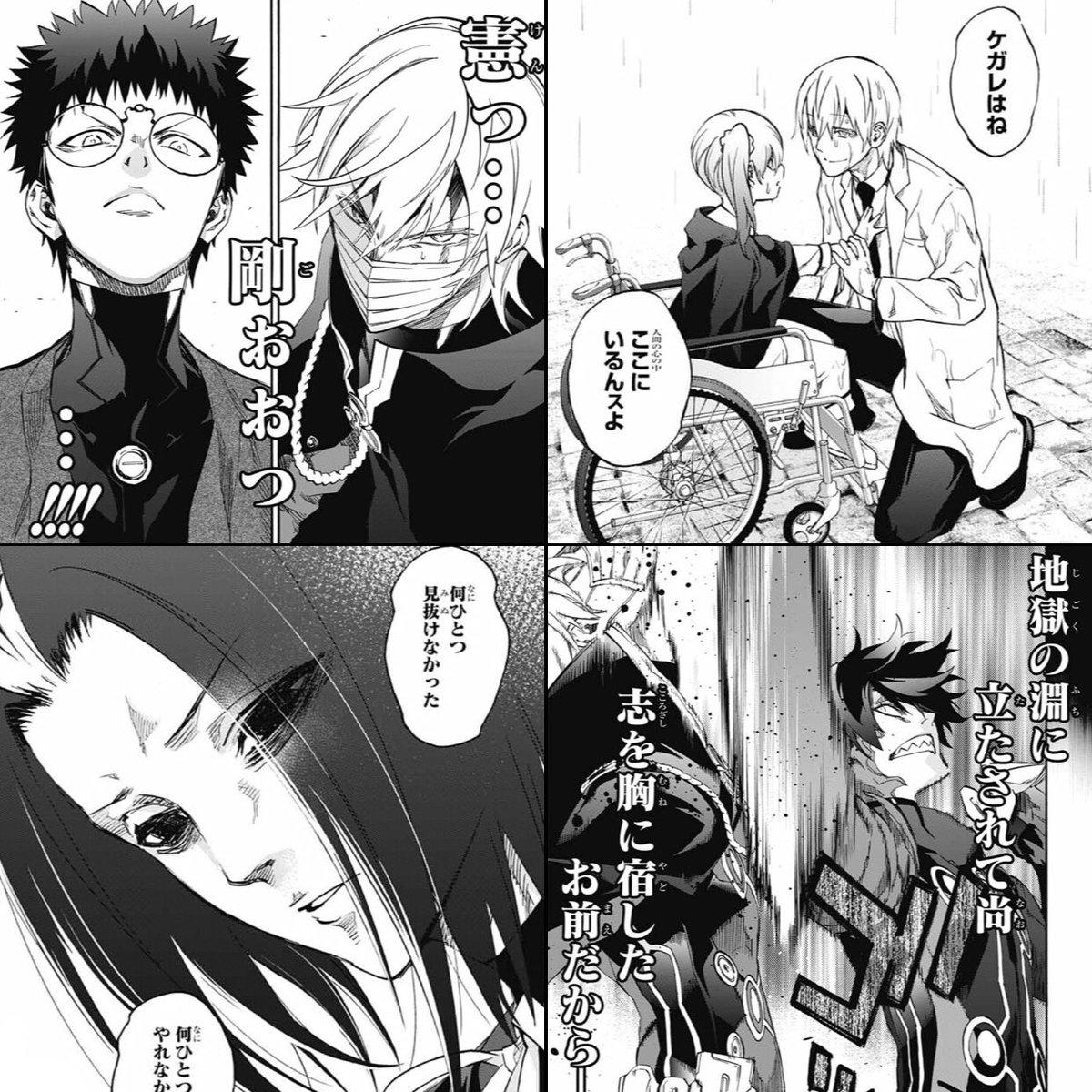 双生 の 陰陽 師 漫画 ネタバレ 49
