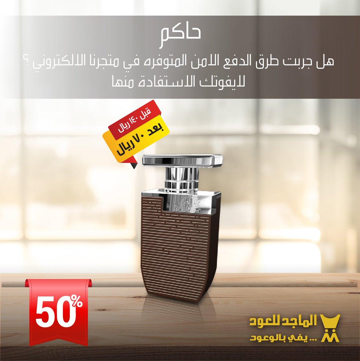 8586fdee4 شركة الماجد للعود on Twitter: