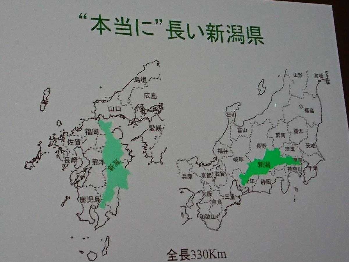新潟県長すぎ問題。北海道との比較はよく見るけど、新潟県も面白いな。
