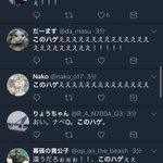 ドラフトで渡辺久信がクジを外した結果?Twitterに豊田真由子が大量発生!
