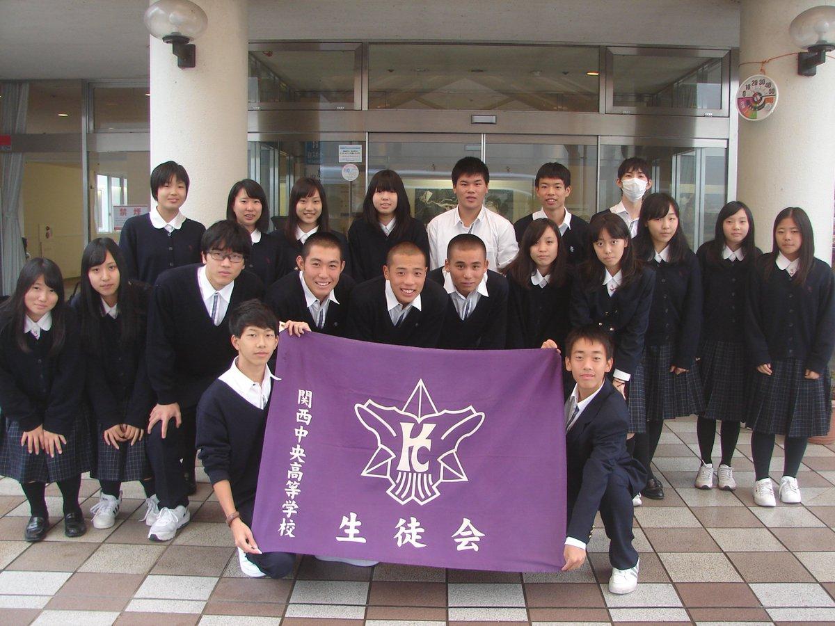 高校 関西 中央