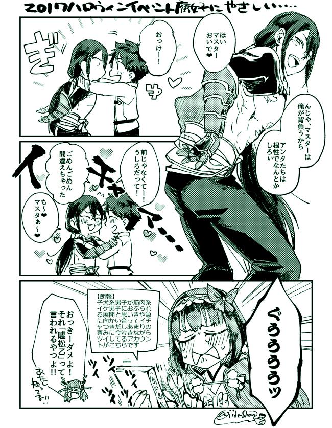【※姫路城ネタバレ含】ぐだ新殺ぐだ推せるおっきー