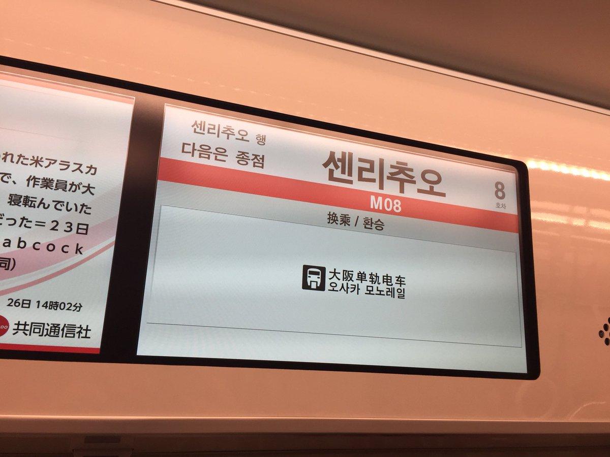 大阪地下鉄御堂筋線。次の駅どこか全く分からない。本当にやめてくれないかな?英語併記すれば事足りるだろ。