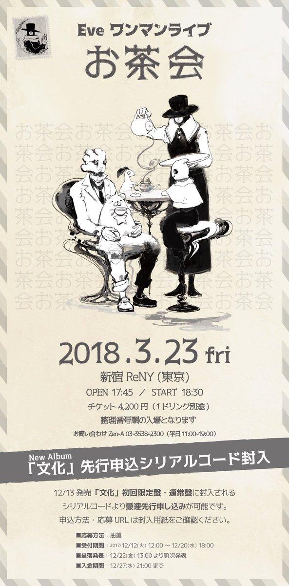 【大事なお知らせ】  ワンマンライブが決定しました。 「お茶会」 日程  3月23日(金・祝) 場所  新宿ReNY(東京)  eveofficial.com/bunka/sp/  念願のワンマンです◎この日は皆と踊り明かしたい
