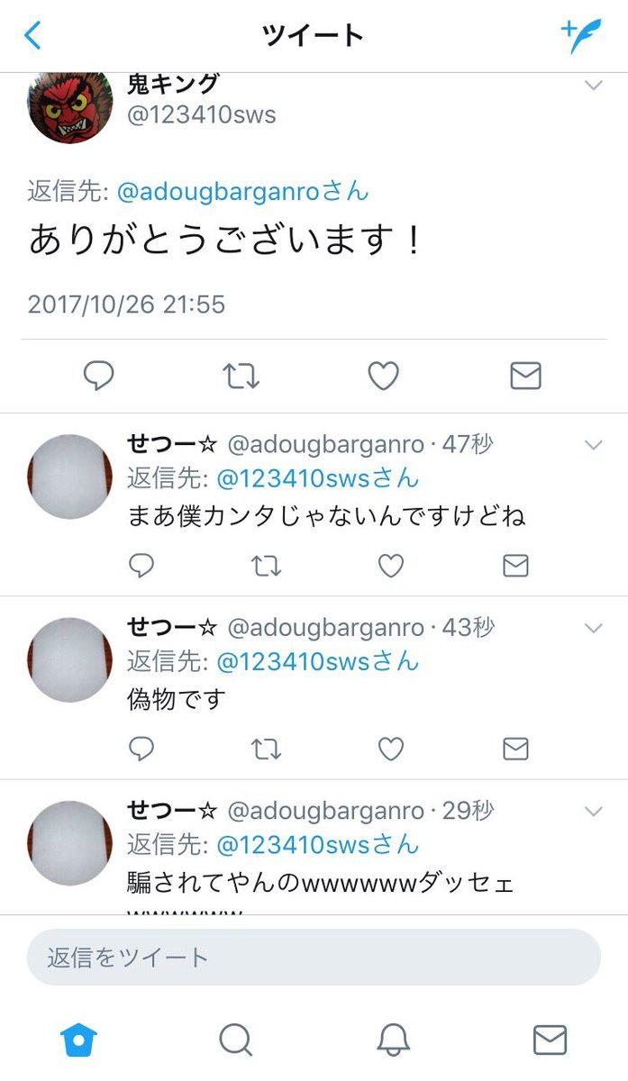 せつー☆ (@adougbarganro) | Twitter