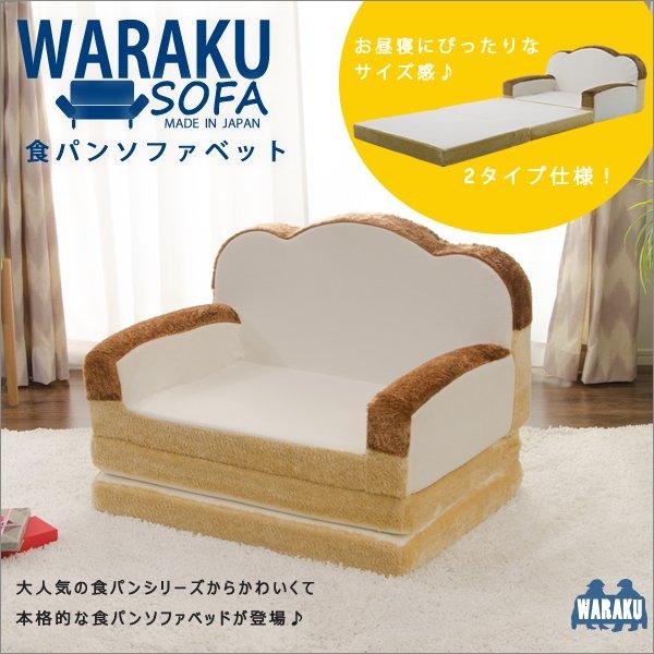 そしてこちら食パンソファベッド(生産が追いつかず納期が遅くなっております。現在のご注文でしたらクリスマス前にお届け出来ます。) ↓ cellutane.co.jp/products/detai…