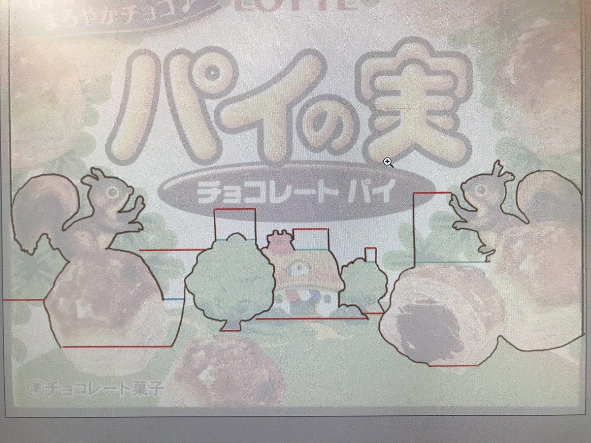「パイの実」をポップアップカード化してみました✴︎ 設計図付けとくのでよかったら作ってみてください! 茶:切り 青:山折 赤:谷折 最初に表紙だけ四角く切り出すと作りやすいです(´ー`) #ペーパークラフト