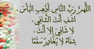 @twleen33 أسأل الله العظيم رب العرش العظ...