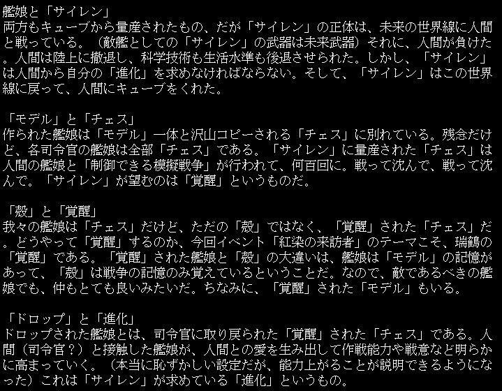 アズールレーンの世界観が2ちゃんでまとめられてた(1枚目が中国ユーザーの有志による日本語訳。2枚目が日本ユーザーによる意訳)。ドロップの理由もちゃんと設定創られてるんだなーすごい