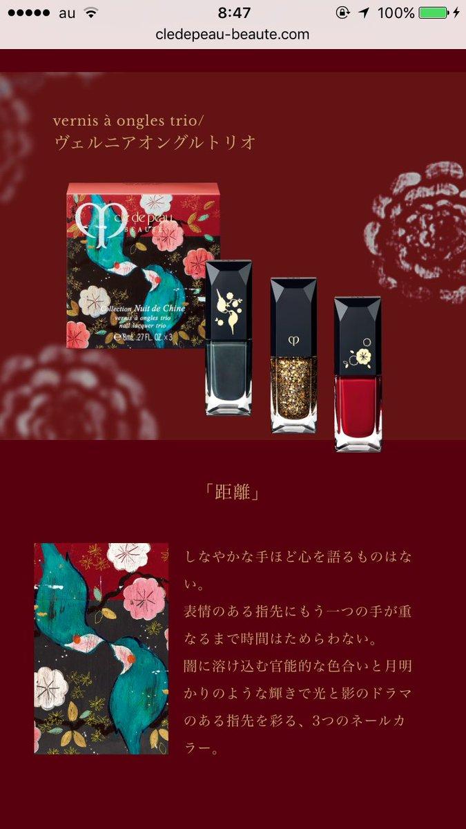 新シン夢女のみなさーーーん!!!!!クレドポーボーテのクリスマスコフレみましたかな!?!?ちょーーーーーー新シン味を感じるデザインと!なっております!!!コレクションのモチーフは、中国の夜!!買うっきゃないでしょ!!