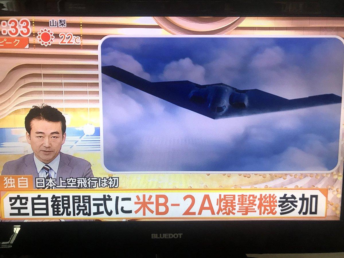 B-2も観閲式参加かよ!!!