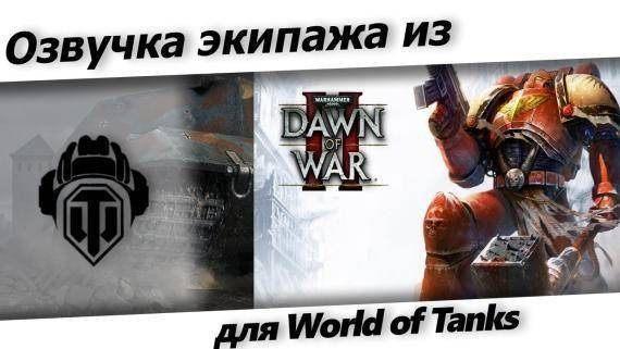 Скачать warhammer 40000 dawn of war