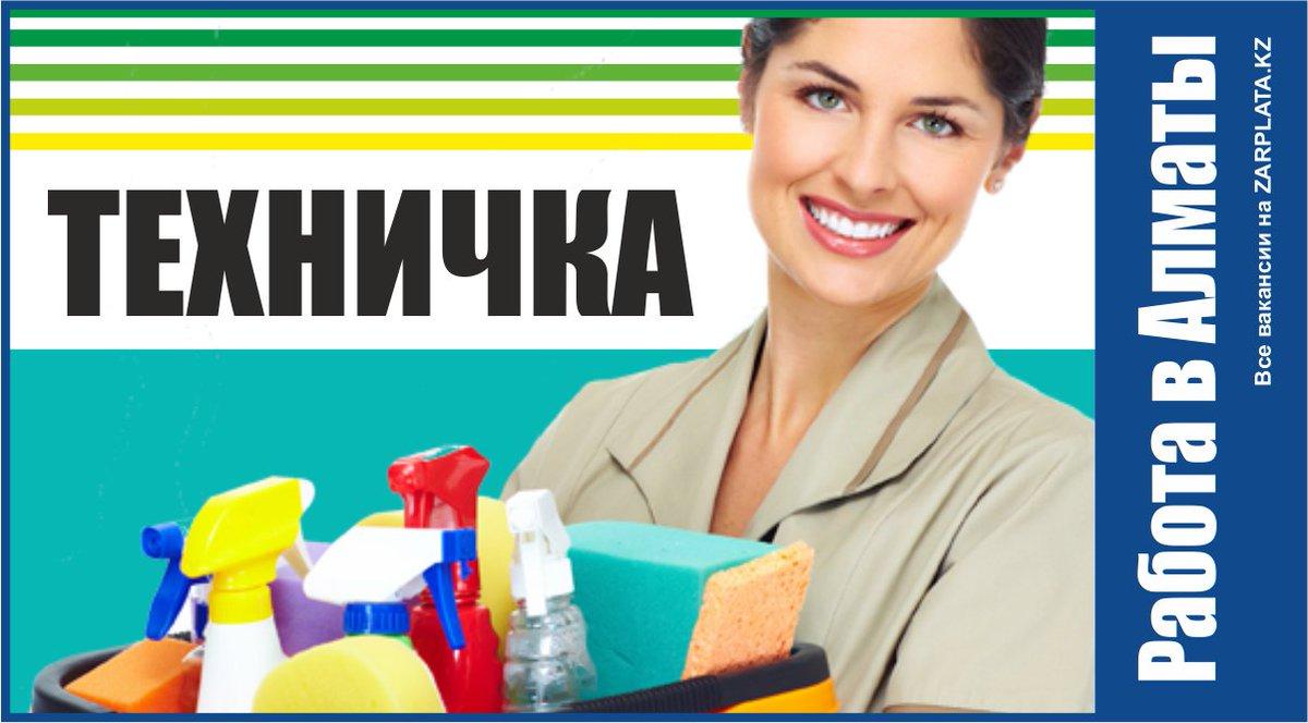 Свежие вакансии в алматы техничка подать объявление о продаже квартиры бесплатно из рук в руки