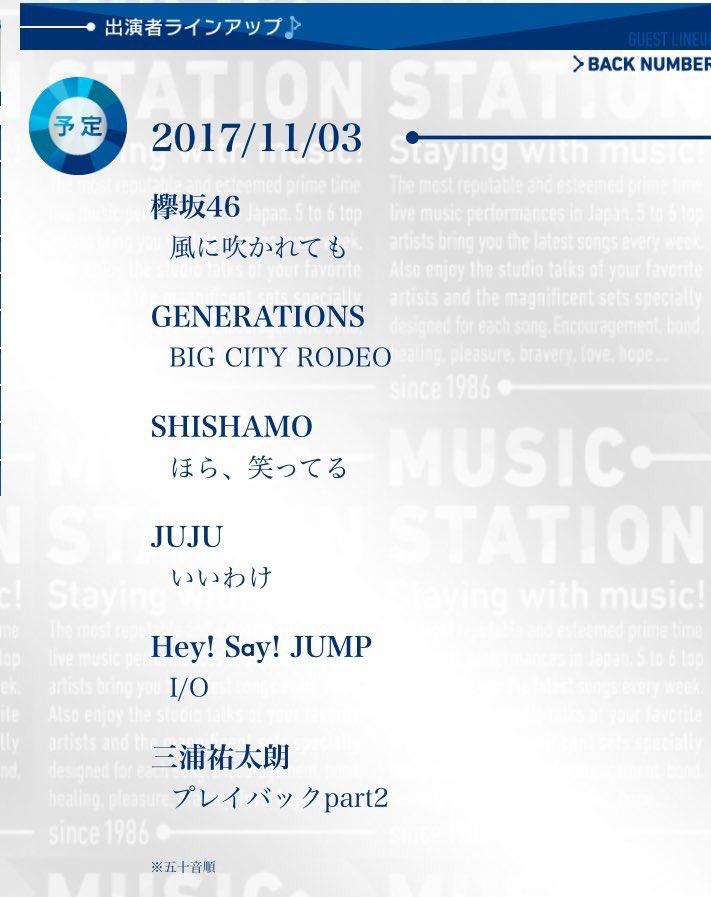 11月3日にMステJUMP出る! しかもI/Oだって( ;  ; )