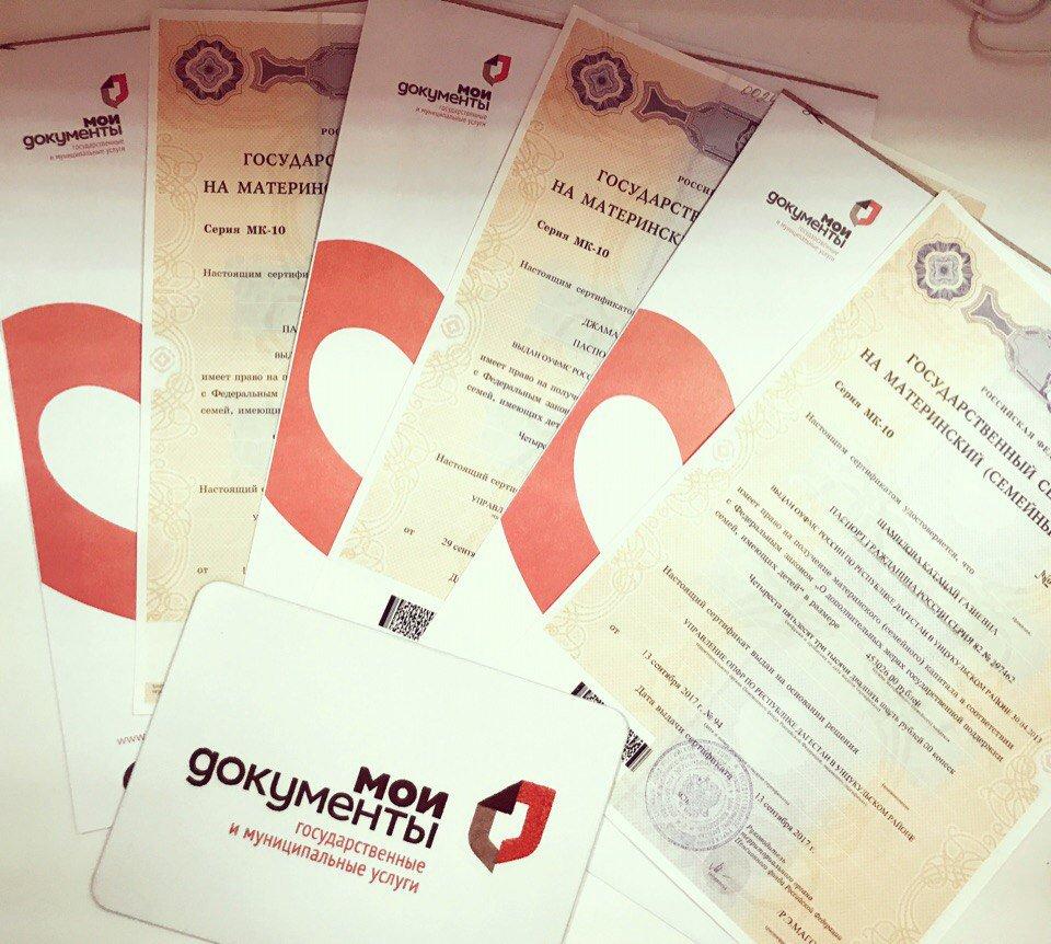 Помощь в оформлении документов на рвп для граждан украины