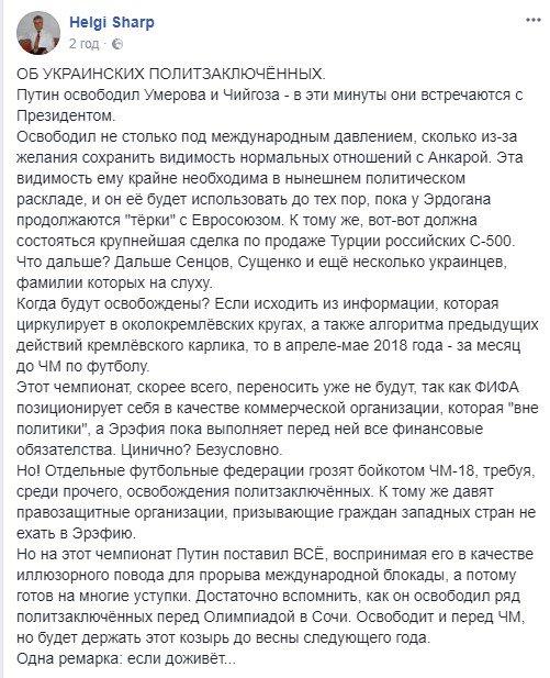 """К Сенцову в колонию """"белый медведь"""" на следующей неделе поедет адвокат, - сестра режиссера - Цензор.НЕТ 5679"""