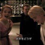 このシーン、本編でも見たかったw エマとトムの胸キュンダンスシーン!
