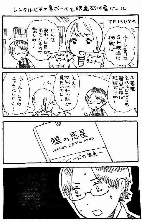 突発4コマ漫画「レンタルビデオ屋ボーイと映画初心者ガール」