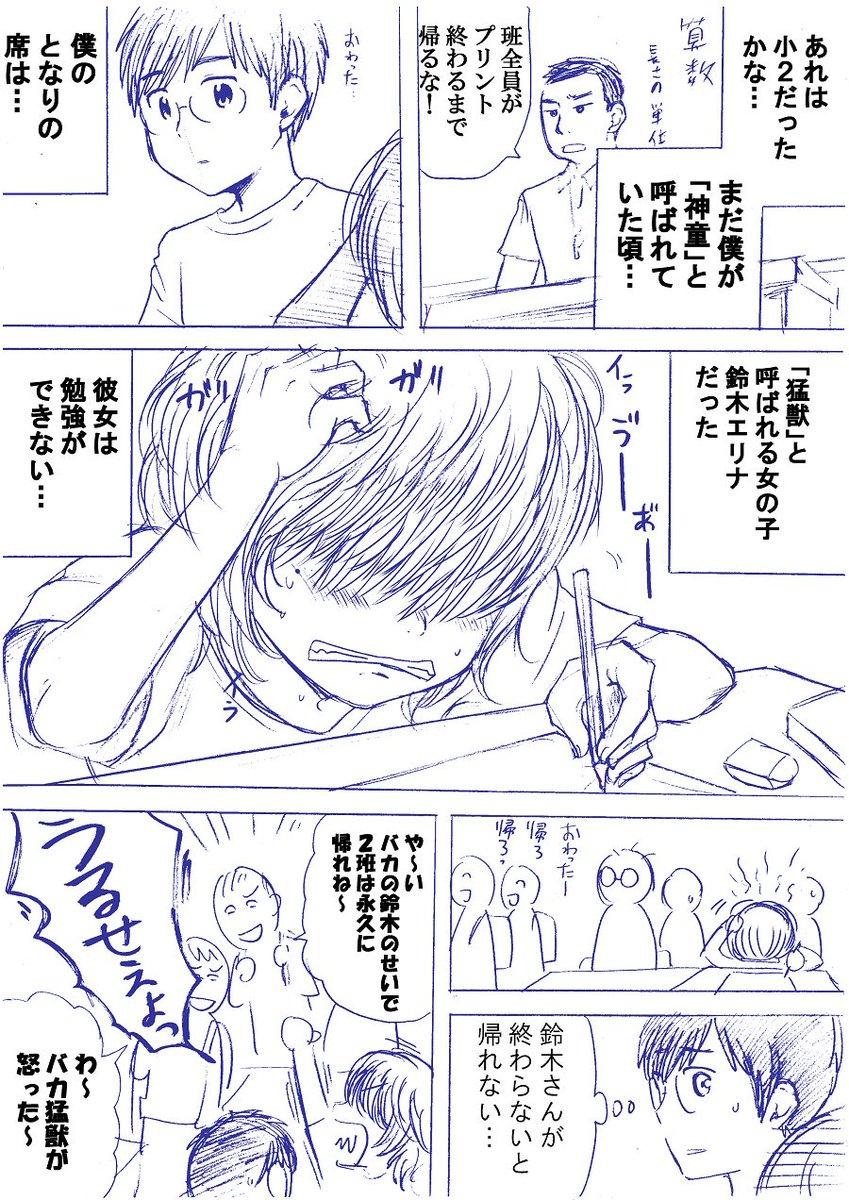 創作漫画「神童と猛獣」久々に新作描けました~!