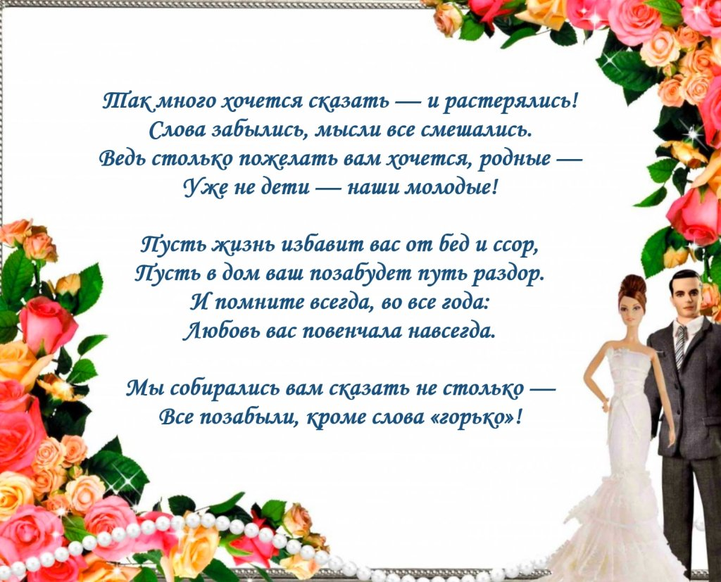 Поздравления родителей на свадьбе напутствие