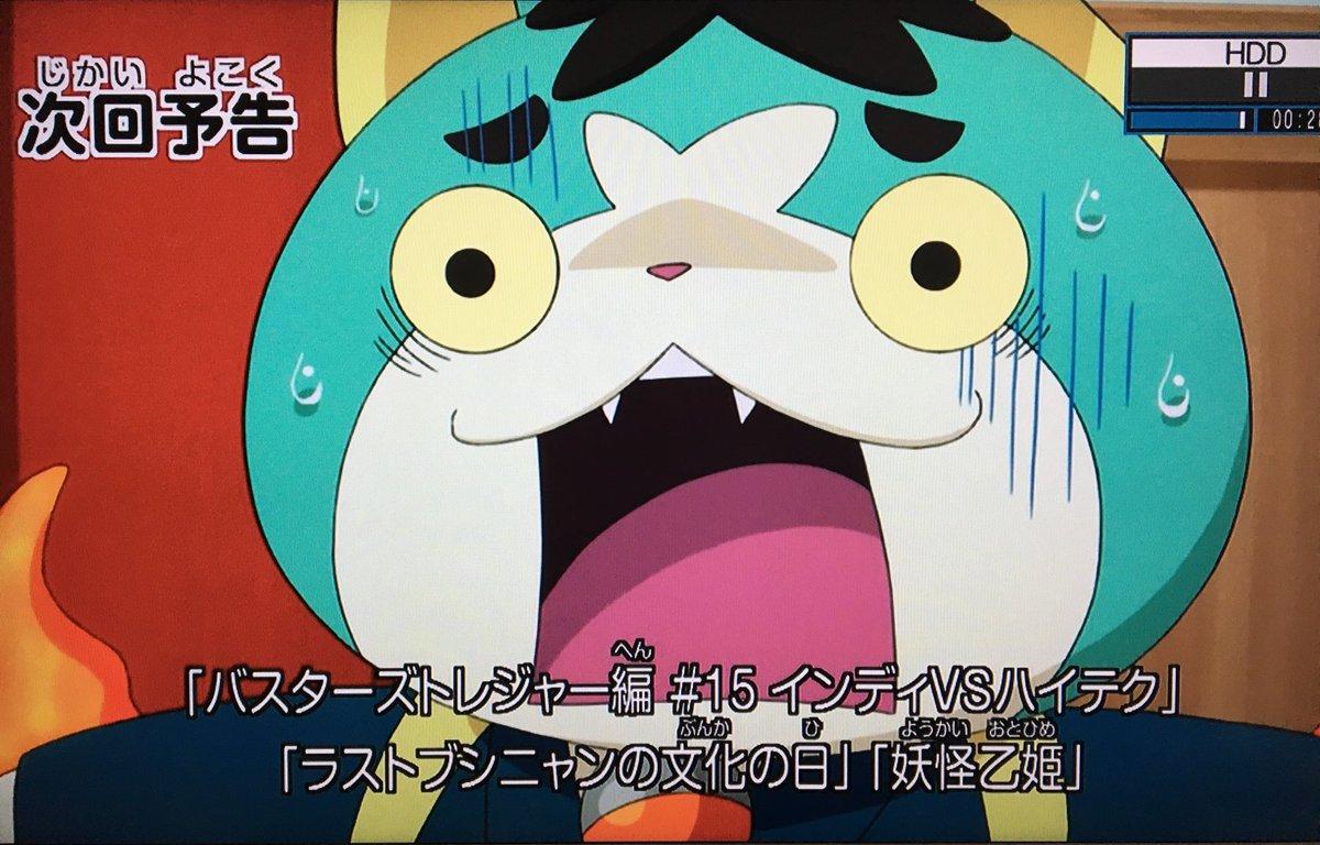 妖怪ウォッチ専門チャンネル Yo Kai Watch On Twitter 次回乙姫と