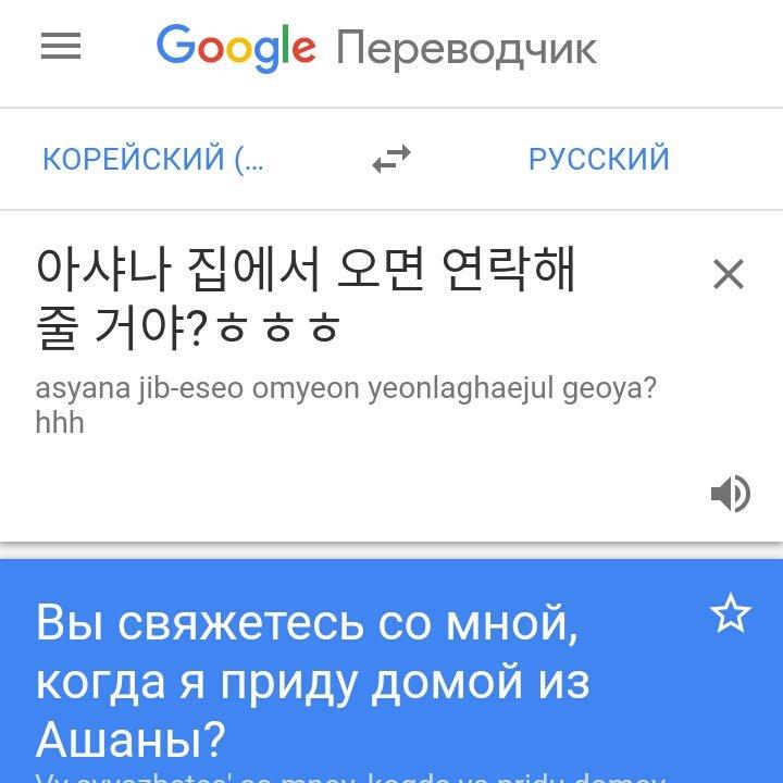 третий перевод с корейского по фото рыбинском доме