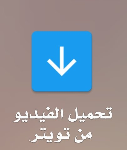 عبدالعزيز الحمادي On Twitter لتحميل مقاطع الفيديو من تويتر عبر