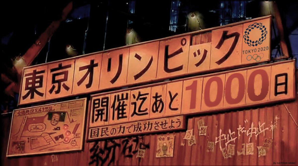 【TOKYOオリンピック2020】 2017年10月28日、開幕まであと、1000日。。。