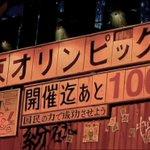 「AKIRA」が現実に?本日2017年10月28日、東京五輪まであと1000日!