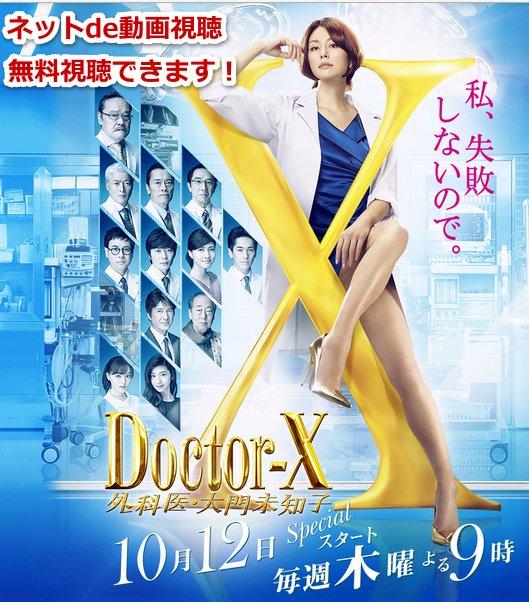 #ドクターX Latest News Trends Updates Images - kenchipanda