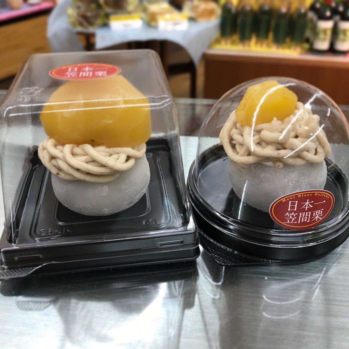 大きい栗のモンブラン大福❗️週末限定で販売してます😆🎶 #大福 #大きい #美味しい