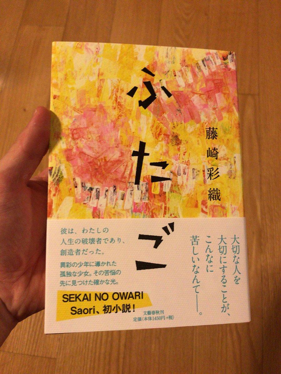 藤崎彩織センセイの「ふたご」!今日が発売日なんだぜ!