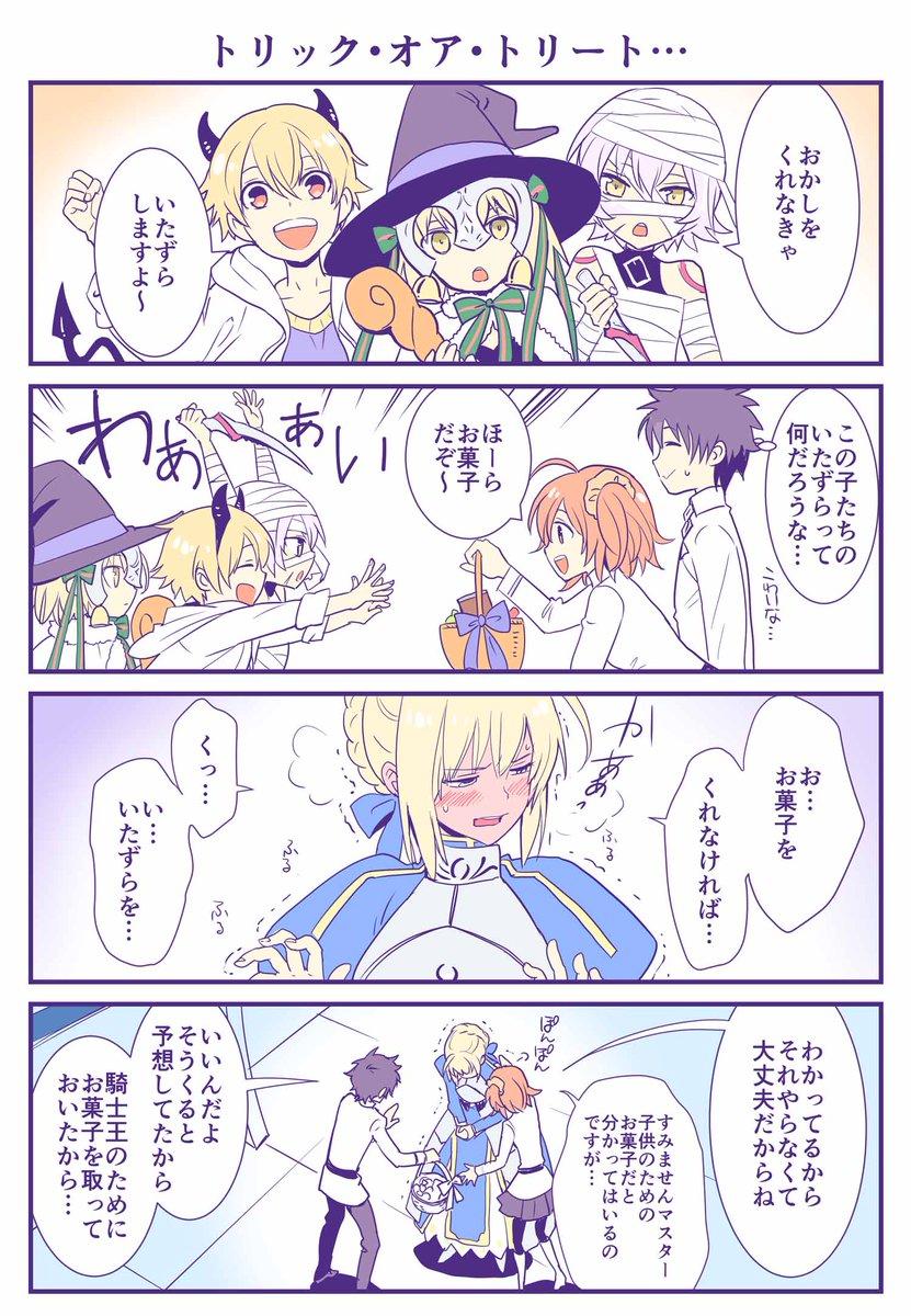 FGOハロウィンまんが イベントと関係なくハロウィン漫画です。イベントといえば姫路城が大変なところに乗っかってましたね…。
