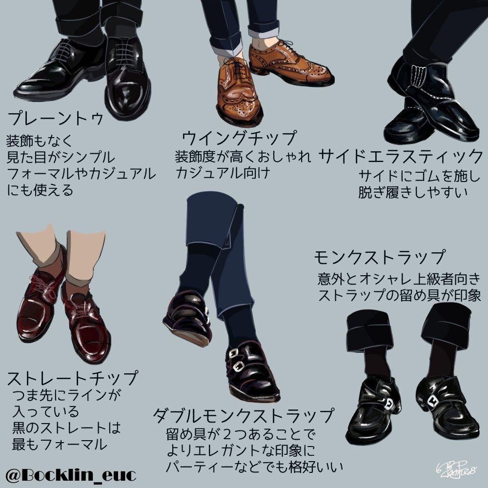 革靴って色んな種類があってカッコイイ。 スーツの色や靴下の色で印象が変わってりして憧れる。  どれが好みかな?