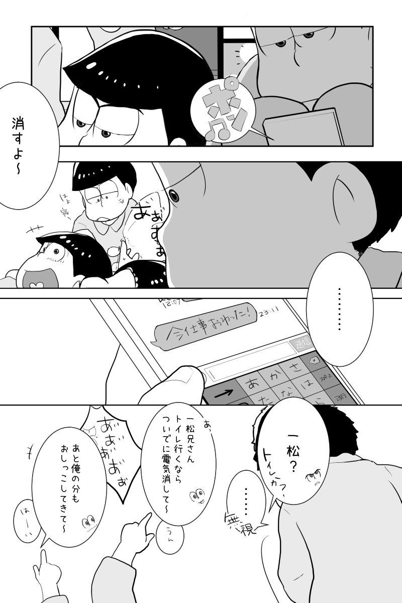 四男と付き合って間もない彼女の短い夢漫画【夢松】