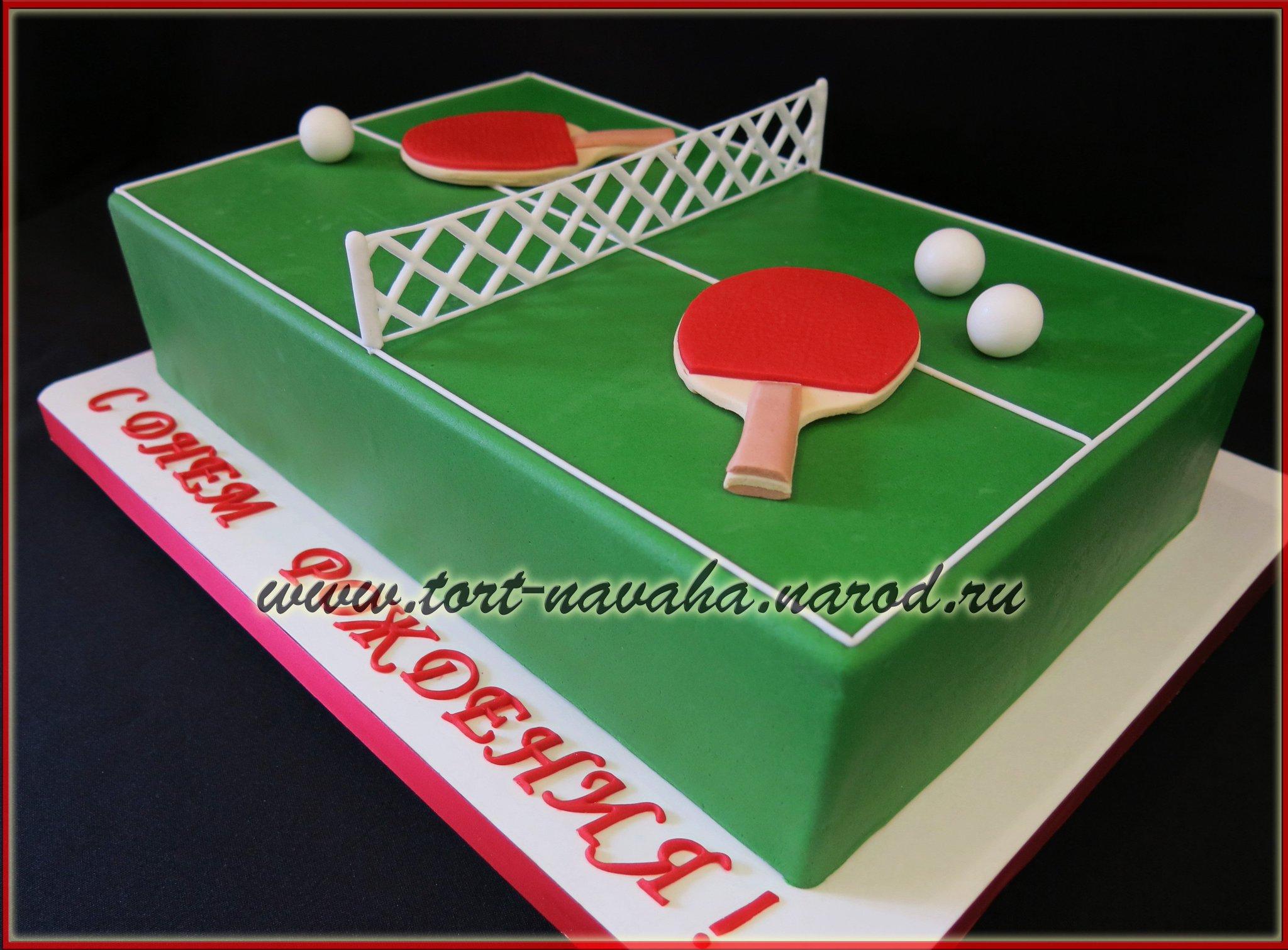открытка с днем рождения мужчине спортсмену теннисисту